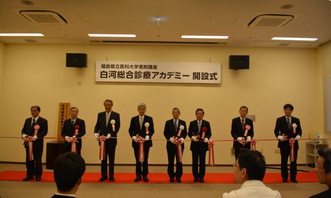 福島県立医科大学 白河総合診療アカデミー開設式