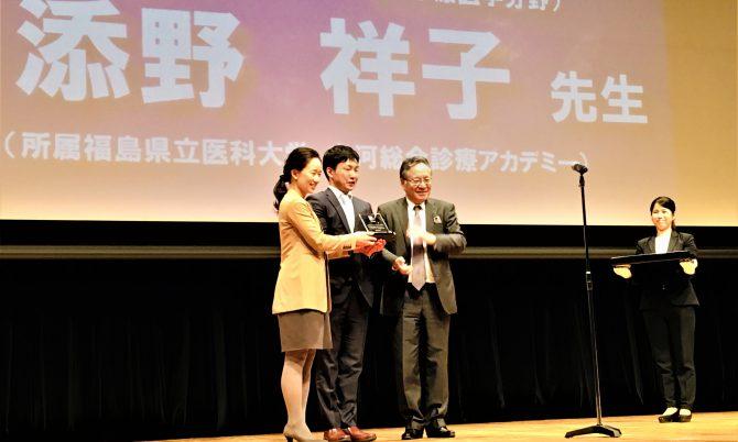 当アカデミー卒業生の添野祥子先生が、日本PC連合学会で日野原賞を受賞!