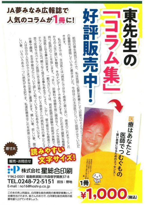 東先生の「コラム集」好評発売中!