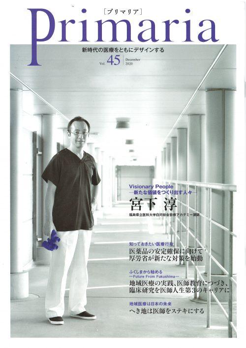 Primaria第45号にアカデミー教員の記事が掲載されました!